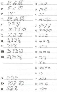 pin by tatiana mcquinn on languages pinterest russian alphabet alphabet and alphabet charts. Black Bedroom Furniture Sets. Home Design Ideas