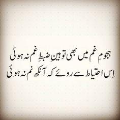 Sad Poetry, Shayari and Urdu Ghazals Urdu Poetry 2 Lines, Poetry Quotes In Urdu, Best Urdu Poetry Images, Love Poetry Urdu, My Poetry, Urdu Quotes, Quotations, Iqbal Poetry, Sufi Poetry
