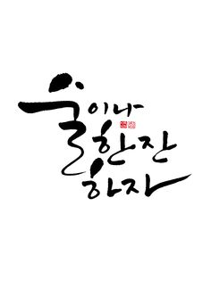 calligraphy_술이나 한 잔 하자 Caligraphy, Words Quotes, Typography, Drawing, Logos, Letterpress, Letterpress Printing, Logo, Sketches
