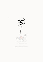 Strength. Ornate Drutsa script