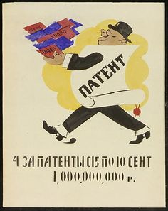 ROSTA WINDOWS, Vladimir Mayakovsky For patents from the 15th (of August) to the 10th of September - 100,000,00 rubles, September 1921 series of 12 works, each ca. 53 x 42,5 cm, gouache on paper #03760-04