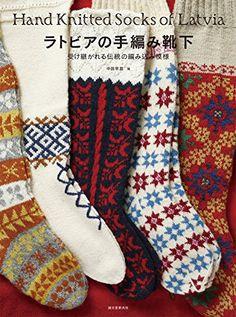 ラトビアの手編み靴下: 受け継がれる伝統の編み込み模様   中田 早苗 http://www.amazon.co.jp/dp/4416314191/ref=cm_sw_r_pi_dp_nTOJvb125RZ1C