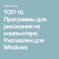 ТОП 10. Программы для рисования на компьютере. Рисовалки для Windows