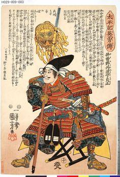 Utagawa Kuniyoshi                                                                                                                                                                                 More