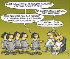 Funny Cartoons, Funny Memes, Hilarious, Funny Greek, Funny Photos, Lol, Comics, Anime, Humor Quotes
