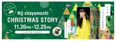 NU chayamachi CHRISTMAS STORY