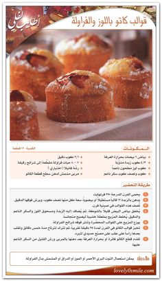 Ramadan Sweets, Arabic Sweets, Arabic Food, Sweets Recipes, Cake Recipes, Cooking Recipes, Healthy Recipes, Easy Meals, Food And Drink