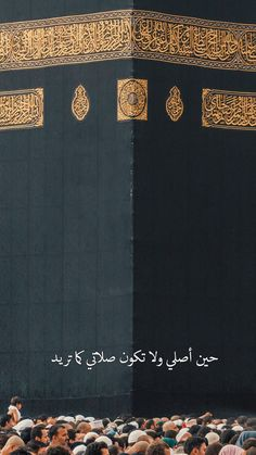 يارب إختر لي ولا تخيّرني Islamic Phrases, Islamic Art, Quran Quotes Love, Mecca Masjid, Muslim Pray, Mosque Architecture, Mekka, Islamic Wallpaper, Madina