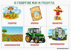 Νηπιαγωγός από τα πέντε...: γεωργός-γεωργικά εργαλεία-γεωργικές εργασίες Preschool Education, Early Childhood, Diy For Kids, Little Ones, Kai, Kindergarten, Paper Crafts, Teaching, Comics