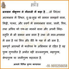 श्रीमद् भागवत गीता Shrimd Bhagwat Gita