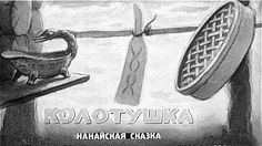 Колотушка Нанайская сказка (аудиосказка с картинками)