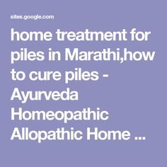 Piles Natural Treatment In Marathi