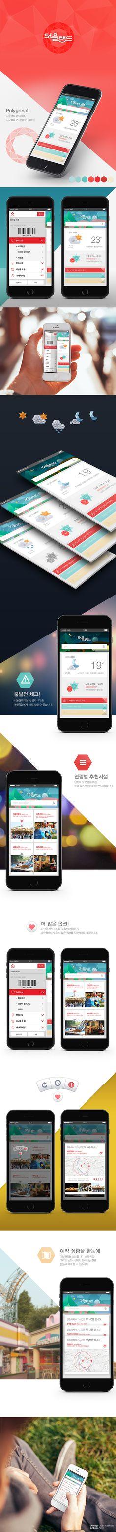 Seoul Land mobile APP concept - 서울랜드 모바일앱 콘셉 on Behance