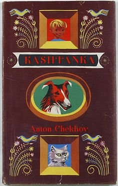 Kashtanka, 1961. By Anton Chekhov, illustrated by William Stobbs.