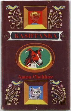 KASHTANKA 1961, by ANTON CHEKHOV, illustrated by WILLIAM STOBBS