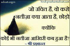 जो उचित है, वो करो । नतीज़ा क्या आता है, छोड़ो । क्योंकि कोई भी नतीजा आखिरी कब हुआ है? ~  श्री प्रशान्त #ShriPrashant #Advait #rightaction Read at:- prashantadvait.com Watch at:- www.youtube.com/c/ShriPrashant Website:- www.advait.org.in Facebook:- www.facebook.com/prashant.advait LinkedIn:- www.linkedin.com/in/prashantadvait Twitter:- https://twitter.com/Prashant_Advait