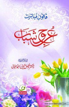 Qanoon e Mubashrat Free Pdf Books, Free Ebooks, Modern Resume Format, Books To Read, Writings, Business Marketing, Danish, Pakistan, Islamic