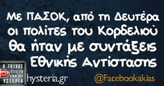 Sarcastic Quotes, Puns, Greek, Humor, Cheer, Word Games, Greek Language, Humour, Cynical Quotes
