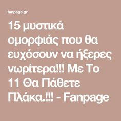 15 μυστικά ομορφιάς που θα ευχόσουν να ήξερες νωρίτερα!!! Με Το 11 Θα Πάθετε Πλάκα.!!! - Fanpage