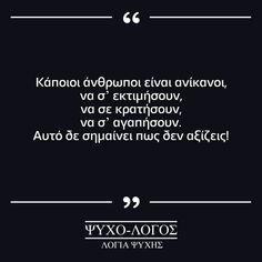 """""""Αξίζεις πολλά περισσότερα από εκείνα που κάποιοι σε έκαναν να πιστέψεις πως αξίζεις! 💙…"""" #psuxo_logos #ψυχο_λόγος #greekquoteoftheday #ερωτας #ποίηση #greek_quotes #greekquotes #ελληνικαστιχακια #ellinika #greekstatus #αγαπη #στιχακια #στιχάκια #greekposts #stixakia #greekblogger #greekpost #greekquote #greekquotes Inspirational Quotes, Thoughts, Love, Amor, Inspring Quotes, Inspiring Quotes, Quotes Inspirational, I Like You, Ideas"""