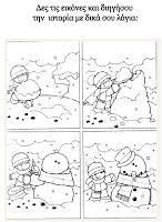 Δημιουργίες από καρδιάς...: Φύλλα εργασίας Χριστουγέννων Νο1 School, Blog, Xmas, Blogging