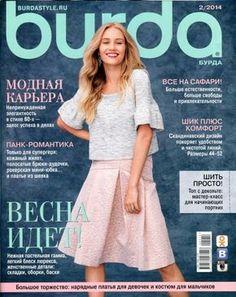 Mujeres y alfileres: Revista Burda Rusa 02/2014 con patrones