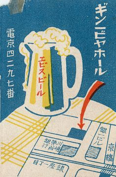 japanese #matchboxlabel  To order your business' own branded #matchbooks or #matchboxes GoTo: www.GetMatches.com or CALL 800.605.7331. kingmatch.wordpress.com