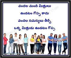 Friendship is a Relationship of Mutual affection between two or more People.  Here is world beast Telugu Friendship Quotes, Beautiful Friendship Quotes in Telugu , Meaningful Friendship Quotes in Telugu , Nice Motivating  thoughts about Friendship Quotes in Telugu, Best Friendship Quotes, Online Friendship Quotes for Face book