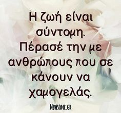 Feeling Loved Quotes, Love Quotes, Greek Words, Greek Quotes, People Talk, Deep Thoughts, Clever, Personalized Items, Motivation