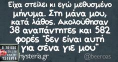 """Είχα στείλει κι εγώ μεθυσμένο μήνυμα. Στη μάνα μου, κατά λάθος. Ακολούθησαν 38 αναπάντητες και 582 φορές """"δεν είναι αυτή για σένα γιε μου"""" - Ο τοίχος είχε τη δική του υστερία – Caption: @beeroas Σχολιάστε αλλήλους σχόλια Κι άλλο κι άλλο: Λέω στη μάνα μου... Greek Memes, Funny Shit, Funny Quotes, Lol, Funny Things, Funny Phrases, Funny Qoutes, Rumi Quotes, Hilarious Quotes"""