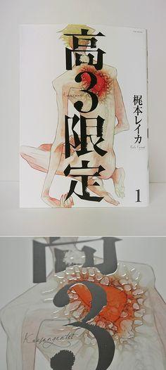 「高3限定」装丁 / ニス加工 Book Cover Design, Book Design, Design Comics, Japanese Poster, Graphic Design Typography, Comic Covers, Editorial Design, Printmaking, Manga Anime