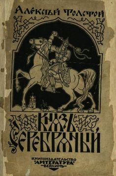 Толстой А. К. - Князь серебряный. - Берлин, Литература, 1920-е гг.