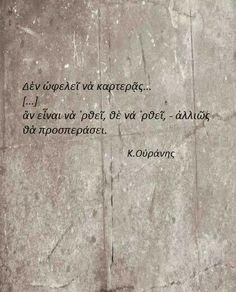 Greek quotes ღ