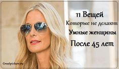 Невозможно не согласиться с утверждением, что женщина молода всегда, в любом возрасте.Женщина не стареет,и это факт – сколько песен и разнообразных фильмов, Mirrored Sunglasses, Sunglasses Women, Louise Hay, Viera, Psychology, Lifestyle, My Style, Health, Relationships