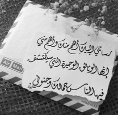 رسائلي اليك ... اهم منك واهم مني ... انها الوثائق الوحيده التي سـ يكتشف فيها الناس جمالك وجنوني ≈