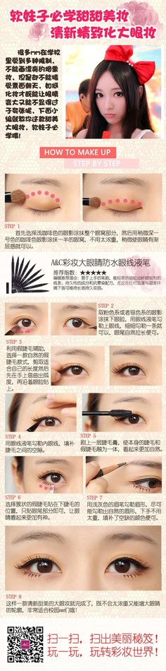 Korean make up   http://nerium.kr/preenroll/debbiekrug?alias=debbiekrug  www.AsianSkincare.Rocks