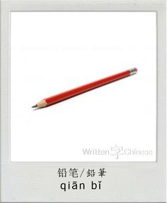 Home Written Chinese Chinese Picture, Chinese Words, Learn Chinese, Chinese Language, Chinese Characters, China, Simple Words, Learn To Read, Mobile App