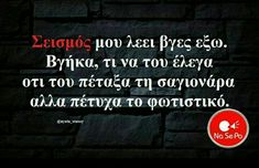 Funny Statuses, Greek Quotes, Just For Laughs, Funny Photos, Laugh Out Loud, Minions, Truths, Jokes, Lol