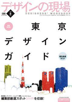 デザインの現場   Fumitake Uchida