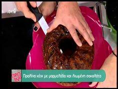 Entertv: Πραλίνα κέικ από την Αργυρώ Μπαρμπαρίγου Γ'