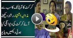 cricket funny ads