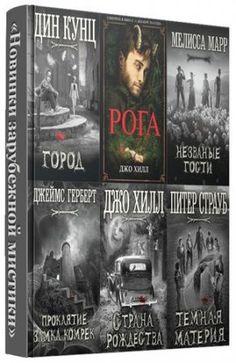 Новинки зарубежной мистики - 8 книг (2014-2015) FB2, RTF