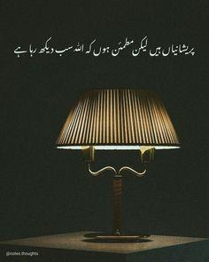 Muslim Love Quotes, Quran Quotes Love, Ali Quotes, Islamic Love Quotes, Poetry Quotes In Urdu, Best Urdu Poetry Images, Urdu Quotes, Qoutes, Miss You Sister Quotes