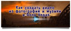 Создать видео из фото и музыки3