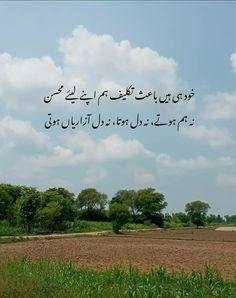 Urdu Poetry, 2lines Quotes, 2 line poetry, SHAYARI Best Poetry Lines, Urdu Poetry 2 Lines, Poetry Quotes In Urdu, Best Urdu Poetry Images, Urdu Poetry Romantic, Love Poetry Urdu, Urdu Quotes Islamic, Inspirational Quotes In Urdu, Emotional Poetry