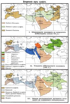 The Caliphate (750-945), Russian-language maps