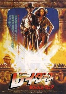 """「レイダース/失われたアーク<聖櫃>」 """"Raiders of The Lost Ark"""""""