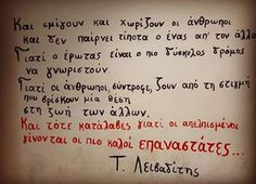 Τάσος Λειβαδίτης I Love You, My Love, Greek Art, Greek Quotes, Carpe Diem, Writings, Deep Thoughts, Wise Words, Selfies