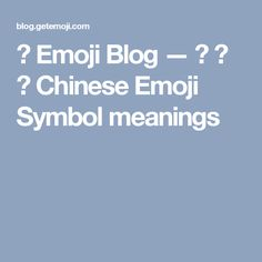 😋 Emoji Blog — 🈶 🈯 🈹 Chinese Emoji Symbol meanings