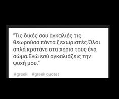 Find images and videos about quotes, greek quotes and greek on We Heart It - the app to get lost in what you love. Greek Words, This Is Love, Meaning Of Life, Greek Quotes, True Stories, We Heart It, Meant To Be, Love Quotes, Lyrics